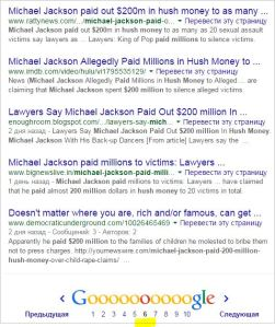 "The ""news"" is still live and kicking on page 6 of Google search results"